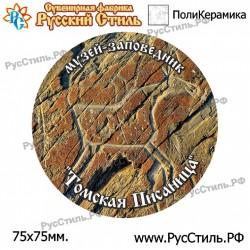 "Магнит ""Пермь Тарелка керамика 75_01"""