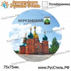 "Тарелка 180 ""Пермь_01"""