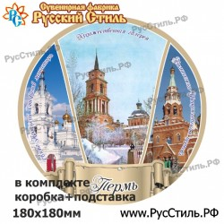 "Тарелка 180 ""Пермь_02"""