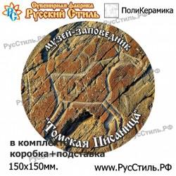 "Тарелка 100 ""Оренбург_01"""