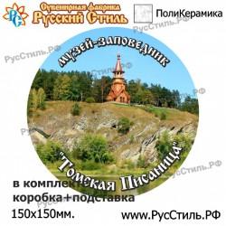 "Тарелка 100 ""Оренбург_02"""