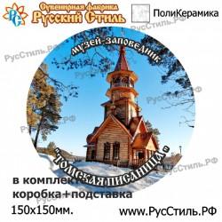 "Тарелка 100 ""Оренбург_04"""