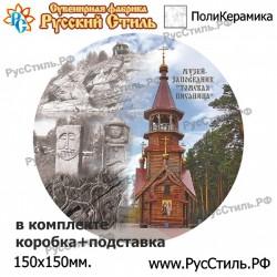 "Тарелка 100 ""Оренбург_05"""