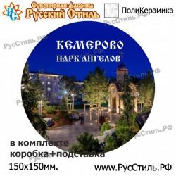 "Тарелка 100 ""Оренбург_07"""
