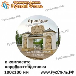 "Тарелка 100 ""Оренбург_08"""
