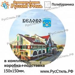 "Тарелка 100 ""Оренбург_11"""