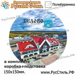 "Тарелка 100 ""Оренбург_12"""