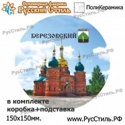 "Тарелка 100 ""Оренбург_14"""