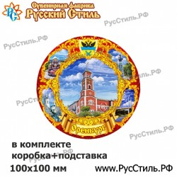 "Тарелка 100 ""Оренбург_16"""