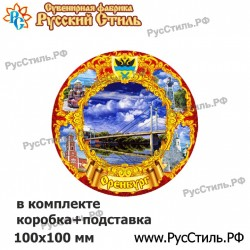 "Тарелка 100 ""Оренбург_17"""