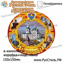 """Тарелка 100 """"Пенза_06"""""""