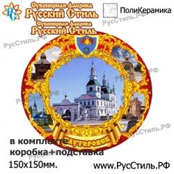 """Тарелка 100 """"Пенза_07"""""""
