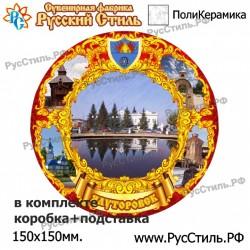 """Тарелка 100 """"Пенза_08"""""""