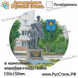 """Тарелка 125 """"Пенза_07"""""""
