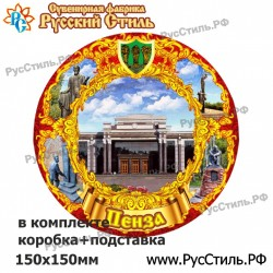 """Тарелка 150 """"Пенза_05"""""""