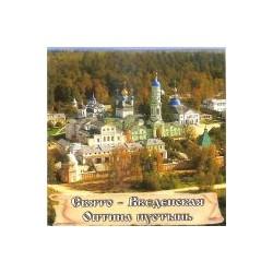 """Тарелка 125 """"Псков_02"""""""
