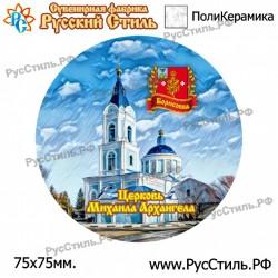 """Тарелка 180 """"Псков_02"""""""