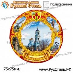 """Тарелка 180 """"Псков_05"""""""