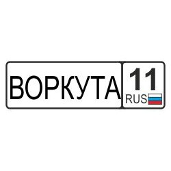 "Магнит ""Воркута АвтоНомер_01"""
