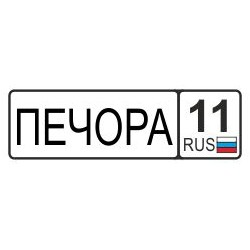 """Магнит """"Печора АвтоНомер_01"""""""