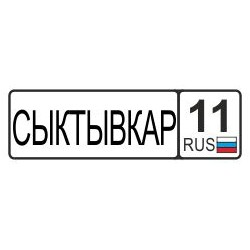 "Магнит ""Сыктывкар АвтоНомер_01"""