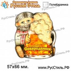 """Магнит """"Сыктывкар Тарелка керамика 75_02"""""""