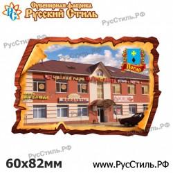 """Магнит """"Усинск Тарелка керамика 75_05"""""""