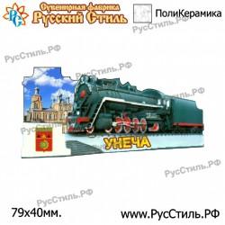 """Магнит """"Усинск Тарелка керамика 75_08"""""""