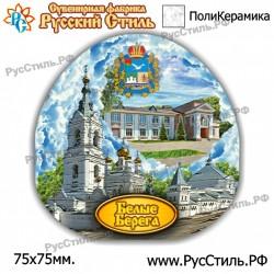 """Тарелка 100 """"Сыктывкар_01"""""""