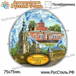 """Тарелка 100 """"Сыктывкар_19"""""""
