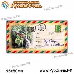 """Магнит """"Обоянь Хрустальный шар_01"""""""