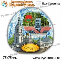 """Тарелка 100 """"Усинск_08"""""""