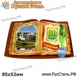 """Тарелка 150 """"Усинск_02"""""""