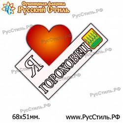 """Тарелка 150 """"Усинск_03"""""""