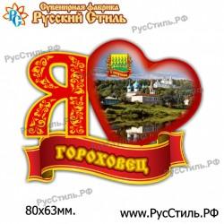 """Тарелка 150 """"Усинск_04"""""""