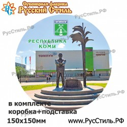 """Тарелка 150 """"Усинск_05"""""""