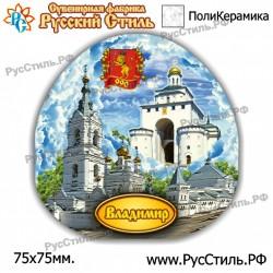 """Тарелка 150 """"Усинск_07"""""""