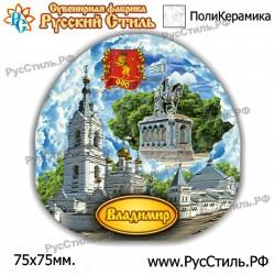 """Тарелка 150 """"Усинск_08"""""""