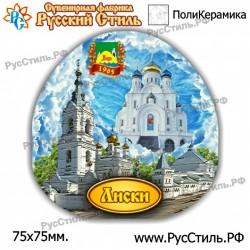 """Тарелка 180 """"Усинск_06"""""""