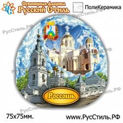 """Тарелка 180 """"Усинск_08"""""""