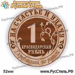 """Магнит """"Новосибирск 3-х ур.Тройка_01"""""""
