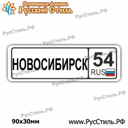 "Магнит ""Новосибирск АвтоНомер_01"""