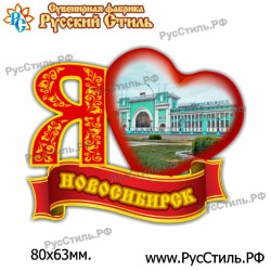 """Магнит """"Новосибирск Полистоун фигурный_15"""""""