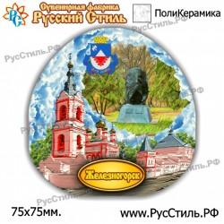 """Магнит """"Новосибирск Тарелка керамика 75_01"""""""