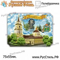 """Магнит """"Новосибирск Тарелка керамика 75_06"""""""