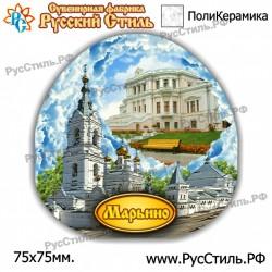 """Магнит """"Новосибирск Тарелка керамика 75_10"""""""
