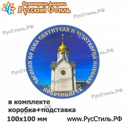 "Тарелка 100 ""Новосибирск_01"""