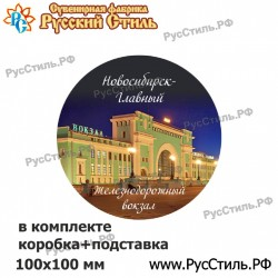 "Тарелка 100 ""Новосибирск_03"""