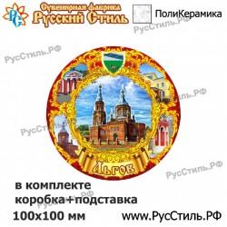 "Тарелка 100 ""Новосибирск_08"""