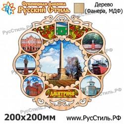 "Тарелка 100 ""Новосибирск_09"""